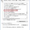 Internet Explorer 11 の「スクリプトのデバッグを使用しない (その他)」のレジストリをコマンドで設定する方法【共通編】