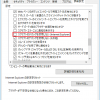 Internet Explorer 11 の「スクリプトのデバッグを使用しない (Internet Explorer) 」のレジストリをコマンドで設定する方法【共通編】