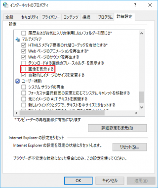 Internet Explorer 11 の「画像を表示する」のレジストリをコマンドで設定する方法【共通編】