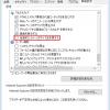 Internet Explorer 11 の「自動的にイメージのサイズを変更する」のレジストリをコマンドで設定する方法【共通編】