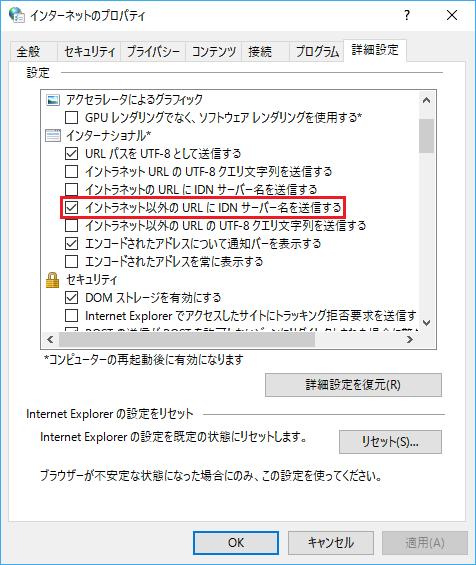 w10-enablepunycode-01