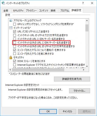 Internet Explorer 11 の「イントラネット以外の URL に IDN サーバー名を送信する」のレジストリをコマンドで設定する方法【共通編】