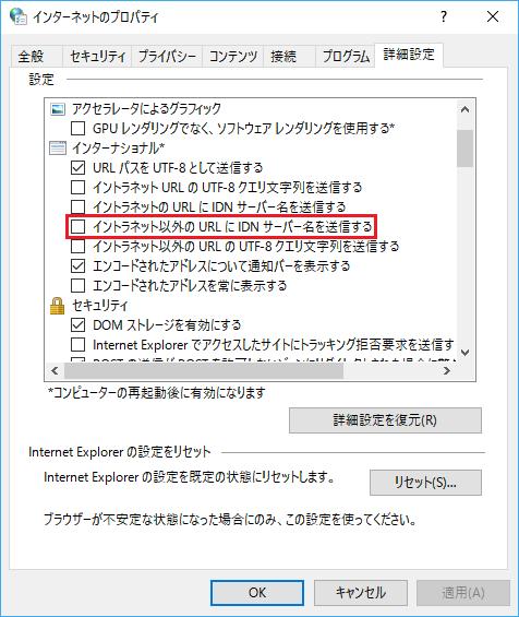 w10-enablepunycode-02