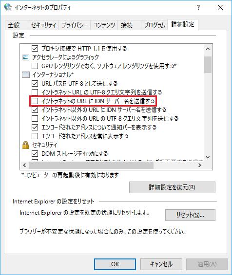 w10-enablepunycode02-01