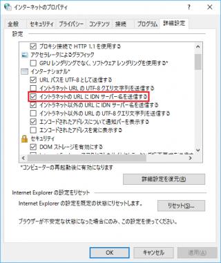 Internet Explorer 11 の「イントラネットの URL に IDN サーバー名を送信する」のレジストリをコマンドで設定する方法【共通編】