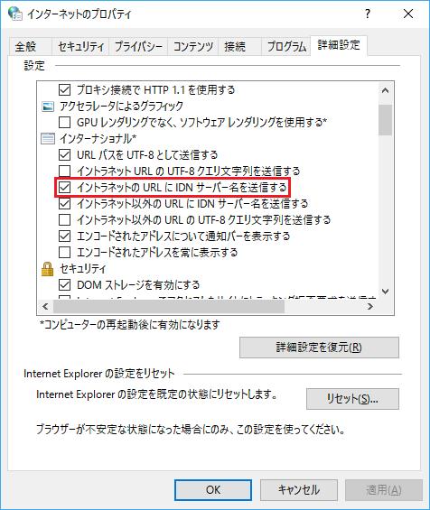 w10-enablepunycode02-02