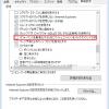 Internet Explorer 11 の「パフォーマンスを最適化するためにサイトとコンテンツをバッググラウンドで読み込む」のレジストリをコマンドで設定する方法【共通編】
