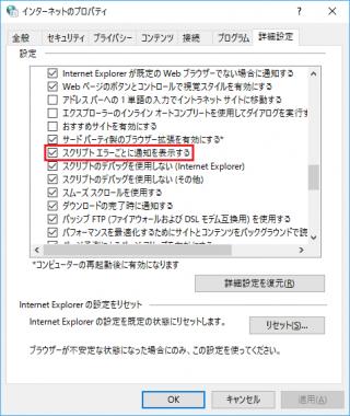 Internet Explorer 11 の「スクリプト エラーごとに通知を表示する」のレジストリをコマンドで設定する方法【共通編】