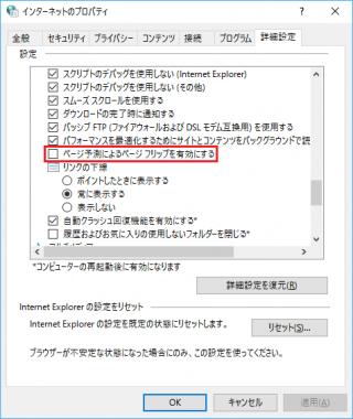 Internet Explorer 11 の「ページ予測によるページ フリップを有効にする」のレジストリをコマンドで設定する方法【共通編】