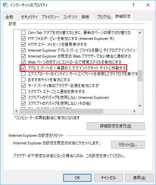 Internet Explorer 11 の「アドレス バーへの 1単語の入力でイントラネット サイトに移動する」のレジストリをコマンドで設定する方法【共通編】