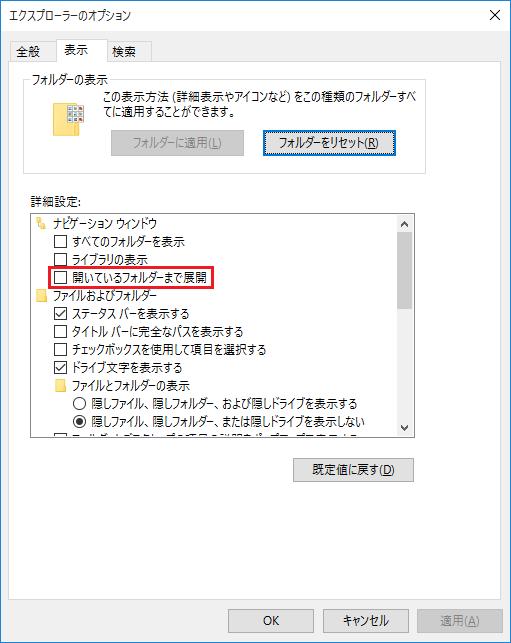 W10-NavPaneExpandToCurrentFolder-02