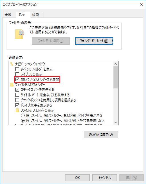 W10-NavPaneExpandToCurrentFolder-05