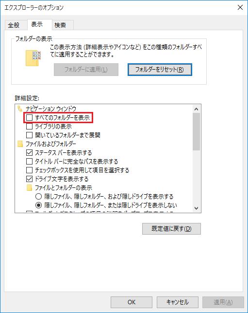 W10-NavPaneShowAllFolders-02