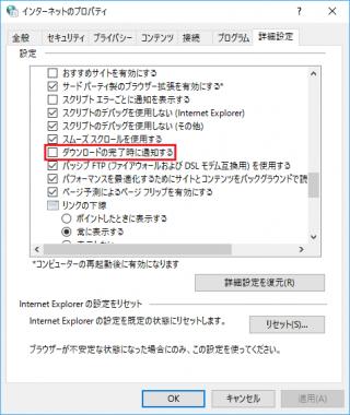 Internet Explorer 11 の「ダウンロードの完了時に通知する」のレジストリをコマンドで設定する方法【共通編】