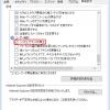 Internet Explorer 11 の「システム サウンドの再生」のレジストリをコマンドで設定する方法【共通編】