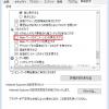 Internet Explorer 11 の「Web ページのアニメーションを再生する」のレジストリをコマンドで設定する方法【共通編】