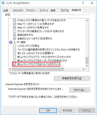 Internet Explorer 11 の「新しいウィンドウとタブの拡大レベルをリセット」のレジストリをコマンドで設定する方法【共通編】