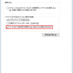 「ファイル名と内容を常に検索する」のレジストリをコマンドで設定する方法【共通編】