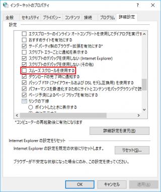 Internet Explorer 11 の「スムーズ スクロールを使用する」のレジストリをコマンドで設定する方法【共通編】