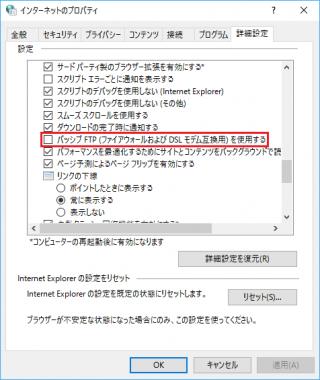 Internet Explorer 11 の「パッシブ FTP (ファイアウォールおよび DSL モデム互換用) を使用する」のレジストリをコマンドで設定する方法【共通編】