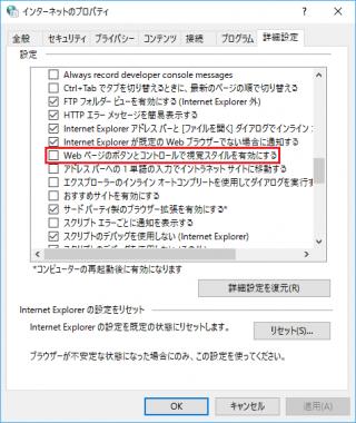 Internet Explorer 11 の「Web ページのボタンとコントロールで視覚スタイルを有効にする」のレジストリをコマンドで設定する方法【共通編】