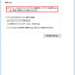 「ファイル システムのファイル フォルダーの検索時にインデックスを使用しない」のレジストリをコマンドで設定する方法【共通編】
