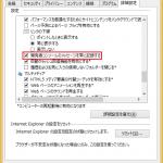 Internet Explorer 11 の「開発者コンソールのメッセージを常に記録する」をコマンドで有効/無効にする方法【Win8.1編】