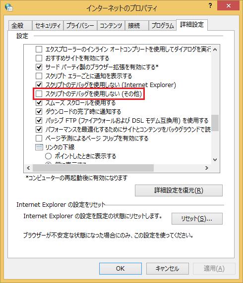 Internet Explorer 11 の「スムーズ スクロールを使用する」をコマンドで有効/無効にする方法【Win8.1編】