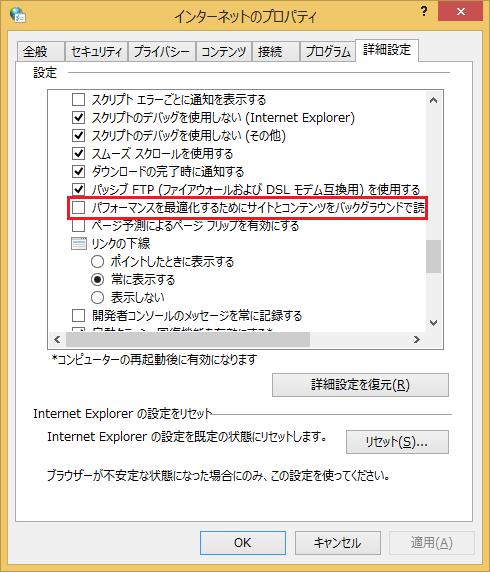 Internet Explorer 11 の「パフォーマンスを最適化するためにサイトとコンテンツをバッググラウンドで読み込む」をコマンドで有効/無効にする方法【Win8.1編】