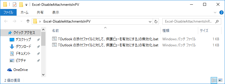 Excel-DisableAttachmentsInPV-01
