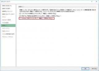 Excel の「Outlook の添付ファイルに対して、保護ビューを有効にする」をコマンドで有効/無効にする方法