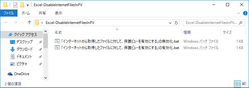 Excel-DisableInternetFilesInPV-01