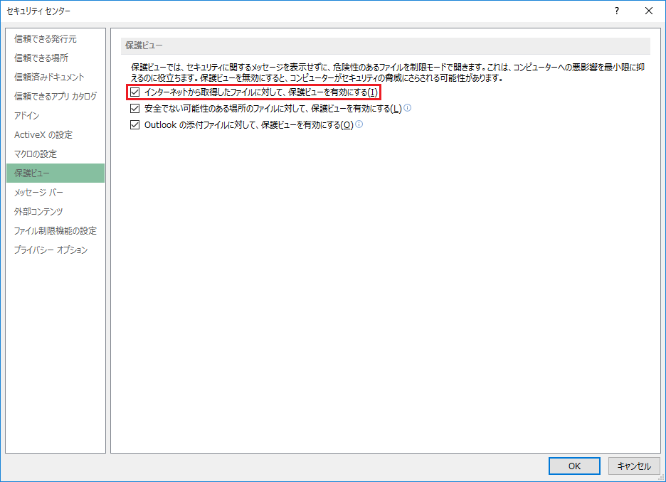 Excel-DisableInternetFilesInPV-02