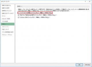 Excel の「インターネットから取得したファイルに対して、保護ビューを有効にする」をコマンドで有効/無効にする方法