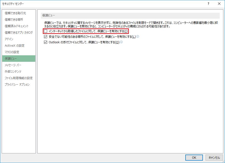 Excel-DisableInternetFilesInPV-05