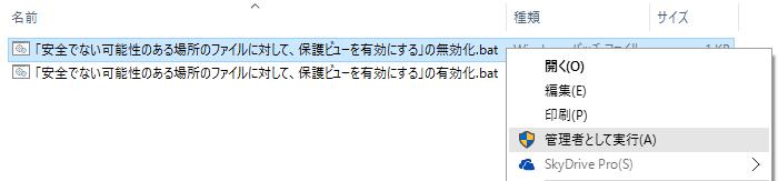 Excel-DisableUnsafeLocationsInPV-03