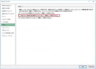 Excel の「安全でない可能性のある場所のファイルに対して、保護ビューを有効にする」をコマンドで有効/無効にする方法