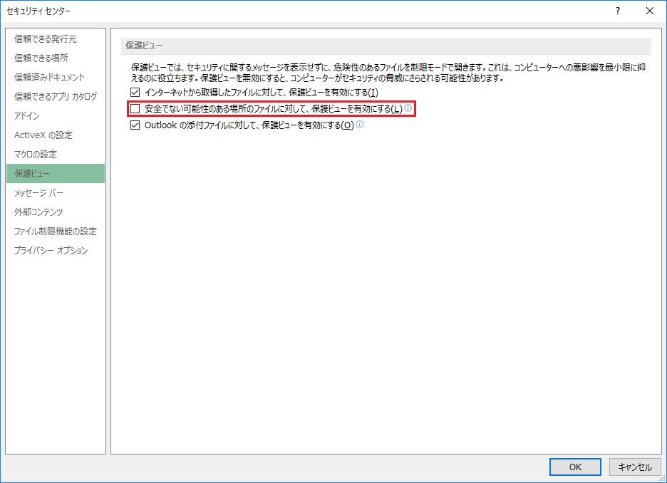 Excel-DisableUnsafeLocationsInPV-05