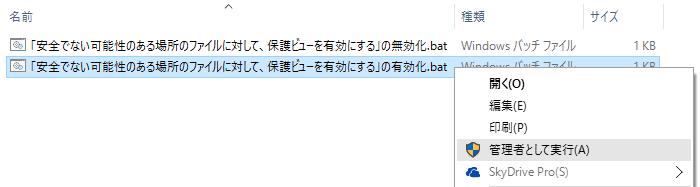 Excel-DisableUnsafeLocationsInPV-06