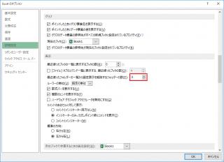 Excel の「最近使ったフォルダーの一覧から固定表示を解除するフォルダーの数」をコマンドで設定する方法【共通編】