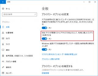 「Web サイトが言語リストにアクセスできるようにして、地域に適したコンテンツを表示する」を有効/無効にするレジストリの設定値【Win10編】