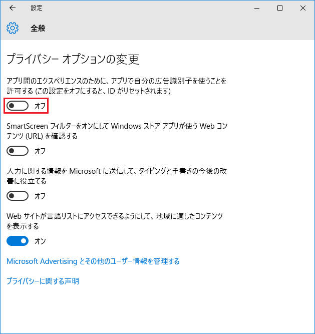 W10-AdvertisingInfo-Enabled-02