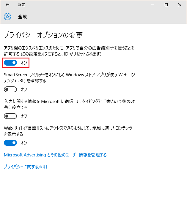 W10-AdvertisingInfo-Enabled-05
