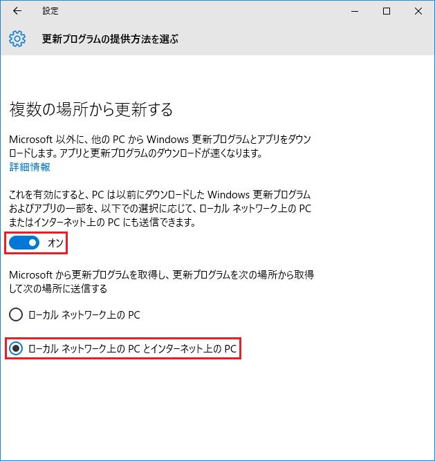 W10-DODownloadMode-04