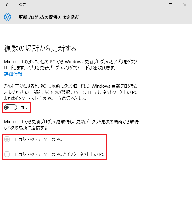 W10-DODownloadMode-07