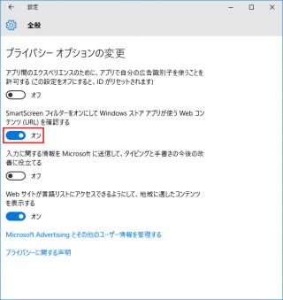 「SmartScreen フィルターをオンにして Windows ストア アプリが使う Web コンテンツ (URL) を確認する」をコマンドで有効/無効にする方法【共通編】