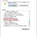 「縮小版にファイル アイコンを表示する」のレジストリをコマンドで設定する方法【共通編】
