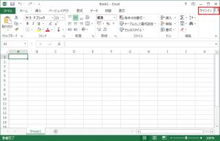 Office のサインイン ボタンの動作をコマンドで設定する方法【共通編】