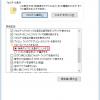 「リスト ビューで入力するとき」のレジストリをコマンドで設定する方法【共通編】