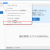 Adobe Acrobat Reader DC の「アップデートの有無をチェック」のメニューを表示/非表示にするレジストリの設定値【共通編】